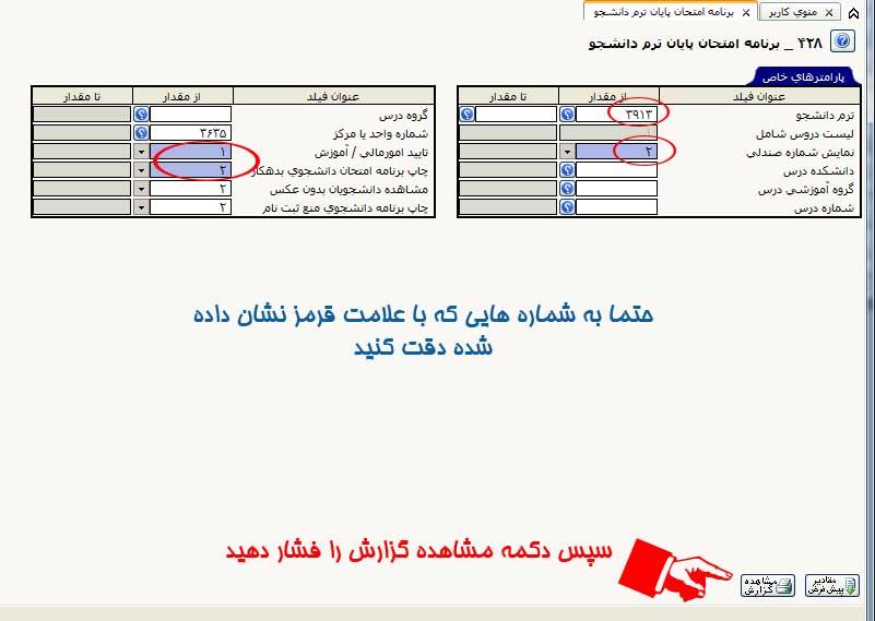 2 فعال شده کارت ورود به جلسه امتحان (گزارش 428)+آموزش تصویری