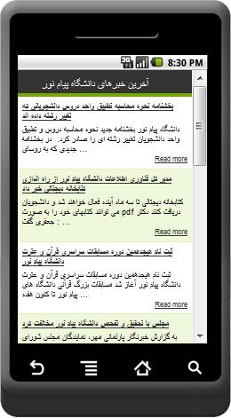 نرم افزار اندروید اخبار پیام نور