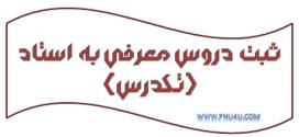 تاریخ انتخاب و ثبت نمره معرفی به استاد (تکدرس)نیمسال دوم ۹۴-۹۳ پیام نور