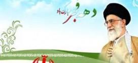 گرامیداشت دهه مبارک فجر در دانشگاه پیام نور