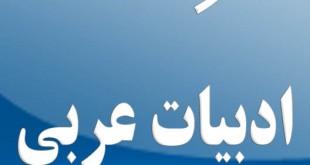 نمونه سوالات زبان و ادبیات عربی دانشگاه پیام نور با پاسخنامه تستی و تشریحی