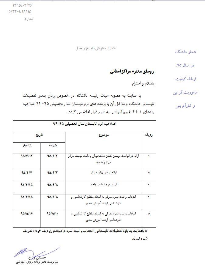 اصلاح تقویم دانشگاهی تابستان 95